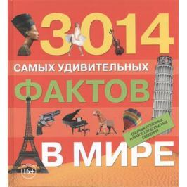 Банкрашков А. (пер.) 3014 самых удивительных фактов в мире. Самая большая книга для самого нужного места