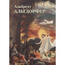 Астахов Ю. Альбрехт Альтдорфер