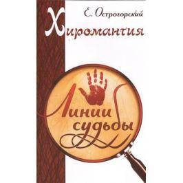 Острогорский Е. Хиромантия. Линии Судьбы