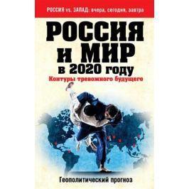 Безруков А., Сушенцов А. (ред.) Россия и мир в 2020 году. Контуры тревожного будущего. Геополитический прогноз