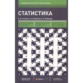 Улитина Е., Леднева О., Жирнова О. Статистика. Учебное пособие