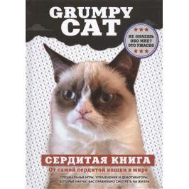 Бащук Н. (пер.) Grumpy Cat. Сердитая книга от самой сердитой кошки в мире
