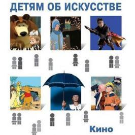 Саликова С. Кино. Краткая история. Как снимают кино
