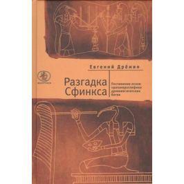 Дремин Е. Разгадка Сфинкса. Постижение основ протоиероглифики древнеегипетских богов