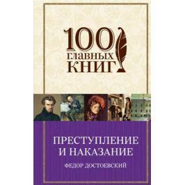 Достоевский Ф. Преступление и наказание