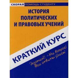 Баталина В. Краткий курс по истории политических и правовых учений