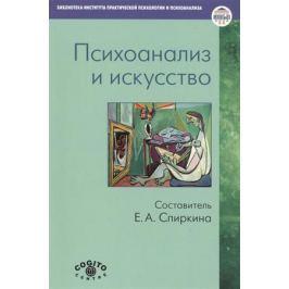 Спиркина Е. (сост.) Психоанализ и искусство