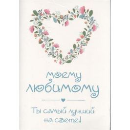 Епифанова О. Моему любимому! Ты самый лучший на свете! (+ конверт)