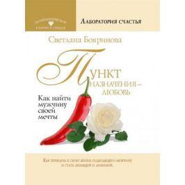 Бояринова С. Пункт назначения - любовь