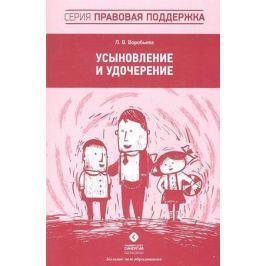 Воробьева Л. Усыновление и удочерение