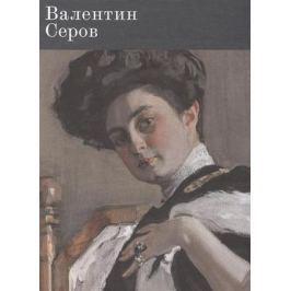 Валентин Серов. К 150-летию со дня рождения