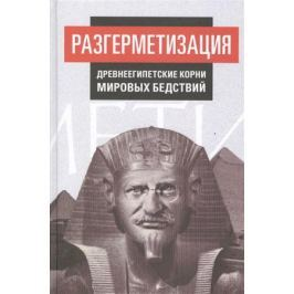 Внутренний Предиктор СССР Разгерметизация: Древнеегипетские корни мировых действий