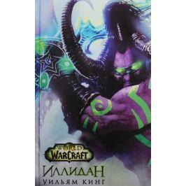 Кинг У. World of Warcraft. Иллидан
