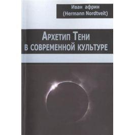 Африн И. Архетип Тени в современной культуре