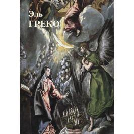 Жукова Л. (ред.) Эль Греко