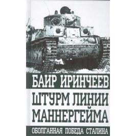 Иринчеев Б. Штурм линии Маннергейма. Оболганная победа Сталина
