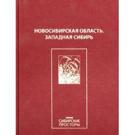 Гаврилов В. Фотоальбом Новосибирская область Западная Сибирь