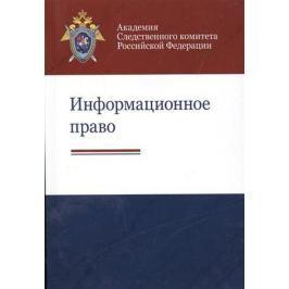 Рогозин В., Вепрев С., Остроушко А. Информационное право