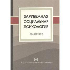 Леонов Н. (сост.) Зарубежная социальная психология. Хрестоматия