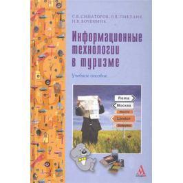 Синаторов С., Пикулик О., Боченина Н. Информационные технологии в туризме Уч. пос.