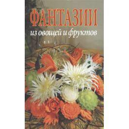 Кристанини Дж., Страбелло В. Фантазии из овощей и фруктов