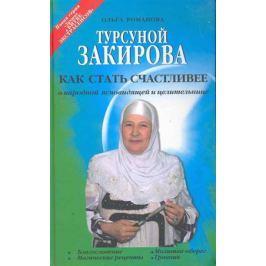 Романова О. Турсуной Закирова Как стать счастливее
