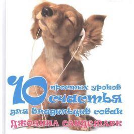 Сандсмарк Дж. Наши лучшие книги о собаках. 10 простых уроков счастья для владельцев собак (комплект из 4 книг)