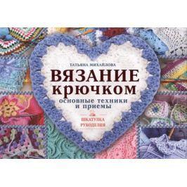 Михайлова Т. Вязание крючком: основные техники и приемы