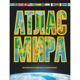 Юрьева М. Атлас мира. Максимально подробная информация. Издание 6-е, исправленное и дополненное