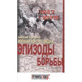 Терещенко А. Военная контрразведка. Эпизоды борьбы