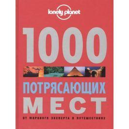 Бэйн Э. 1000 потрясающих мест Земли. От мирового эксперта в путешествиях.