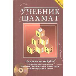 Калиниченко Н. Учебник шахмат Полный курс