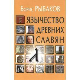 Рыбаков Б. Язычество древних славян