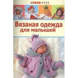 Демина М. Вязаная одежда для малышей