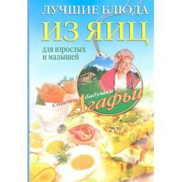 Звонарева А. Лучшие блюда из яиц для взрослых и малышей