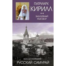 Хлопецкий А. Русский самурай. Книга 1. Становление