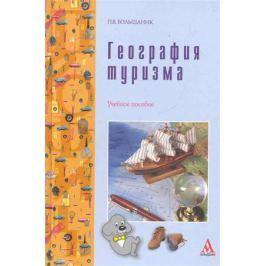 Большаник П. География туризма Уч. пос.