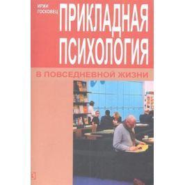 Госковец И. Прикладная психология в повседневной жизни