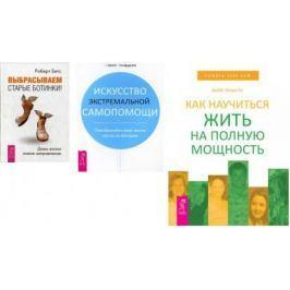 Доббс М., Ричардсон Ш., Бетс Р. Выбрасываем старые ботинки+Искусство самопомощи+Как научиться жить (комплект из 3 книг)