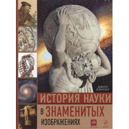 Бэрроу Дж. История науки в знаменитых изображениях