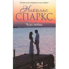 Спаркс Н. Чудо любви