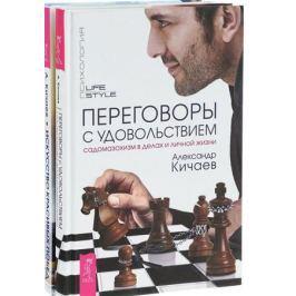 Кичаев А. Искусство красивых побед + Переговоры с удовольствием (комплект из 2 книг)