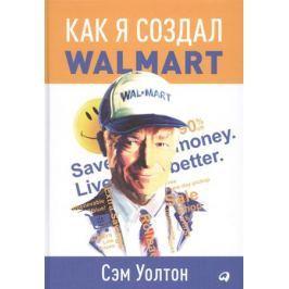 Уолтон С. Как я создал Walmart
