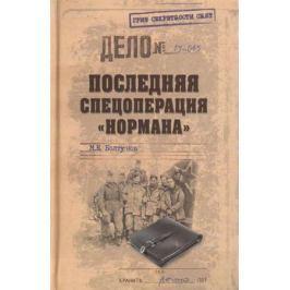 Болтунов М. Последняя спецоперация