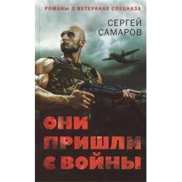 Самаров С. Они пришли с войны