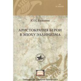 Кузьмин Ю. Аристократия Берои в эпоху эллинизма