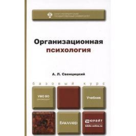 Свенцицкий А. Организационная психология. Учебник для вузов