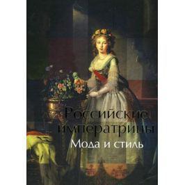 Евдокимова А. (ред.) Российские императирицы. Мода и стиль