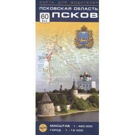 Карта для водителей. Псковская область. Псков (60 RUS)