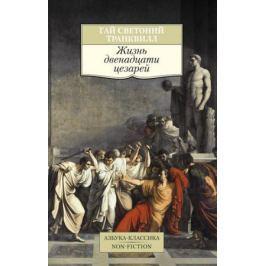 Транквилл Г. Жизнь двенадцати цезарей